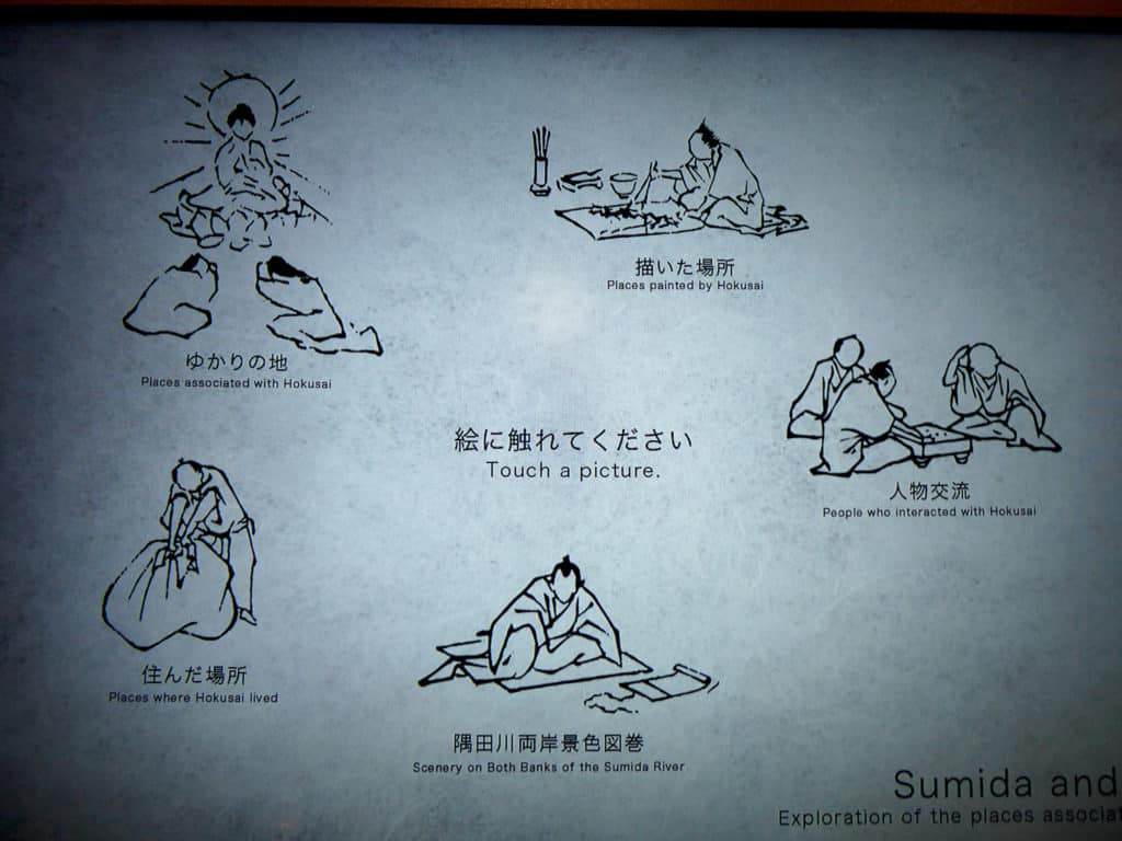 Interactive Tablet Hokusai Museum